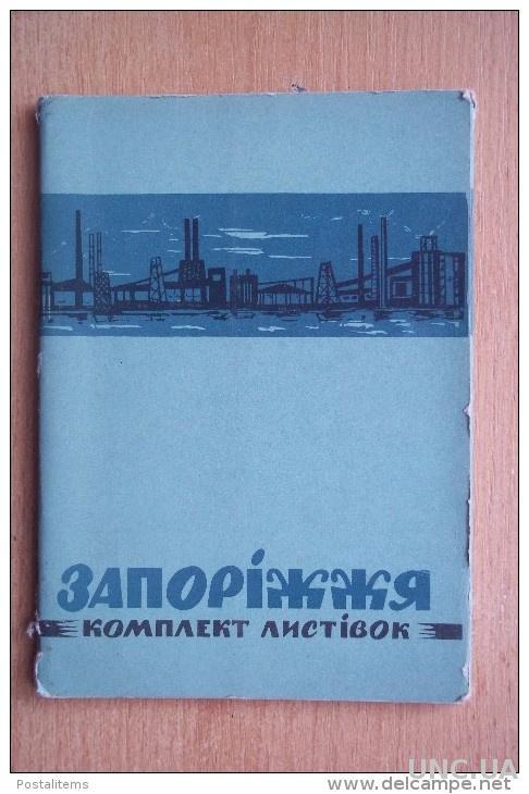 Запорожье. Набор из 14 открыток 1960
