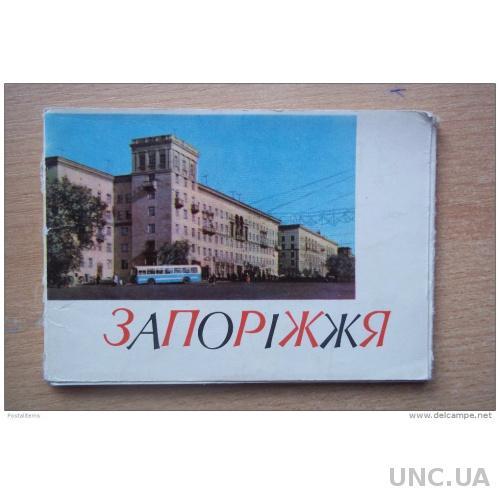 Запорожье. Набор из 15 открыток 1964