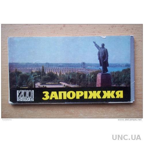 Запорожье. Набор из 17 открыток 1969