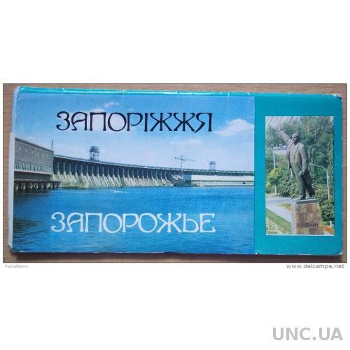 Запорожье. Украина. Набор из 11 открыток. 1980