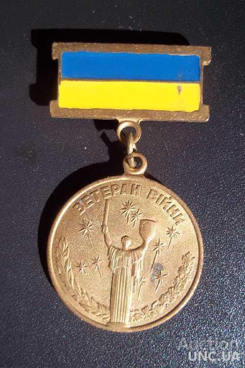Знак Ветеран Войны Украина (1)