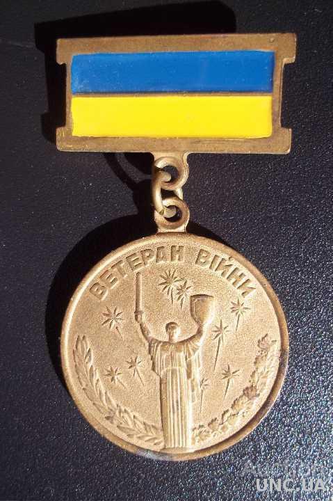 Знак Ветеран Войны Украина (2)