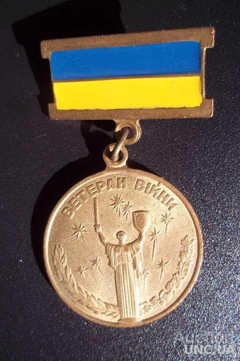 Знак Ветеран Войны Украина (3)