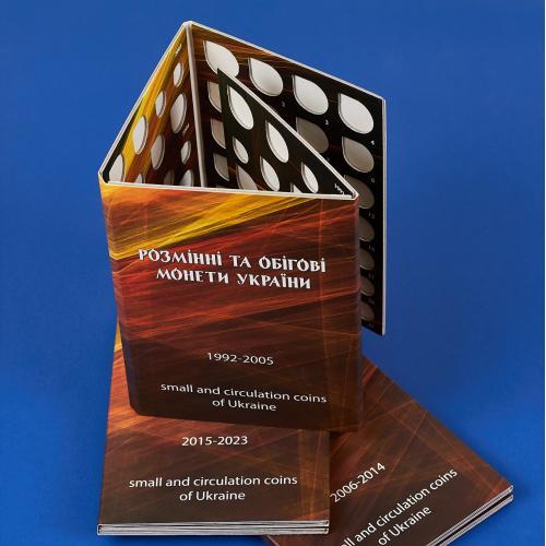 Альбомы-планшеты для разменных и оборотных монет Украины (1992-2023гг)