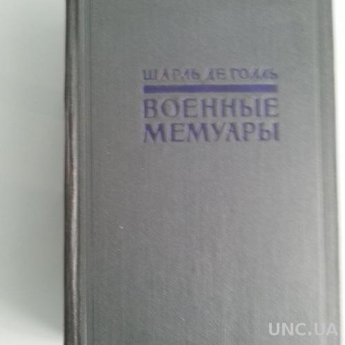 """""""военные мемуары"""" шарля де голля"""
