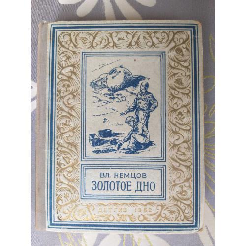 Вл. Немцов  Золотое дно 1952 БПНФ библиотека приключений фантастики