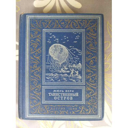 Жюль Верн  Таинственный остров 1949 БПНФ библиотека приключений фантастики