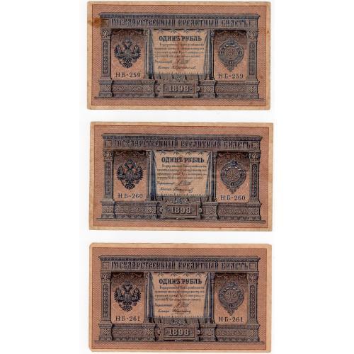1 руб 1898 г 6 шт серии подряд Шипов кассиры все разные
