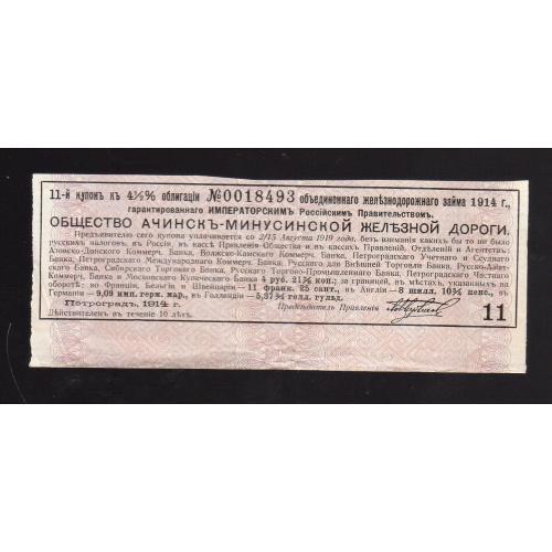 11-й куп. 4.5% облиг. общества ачинск-минусинской ж.дор.1914 г