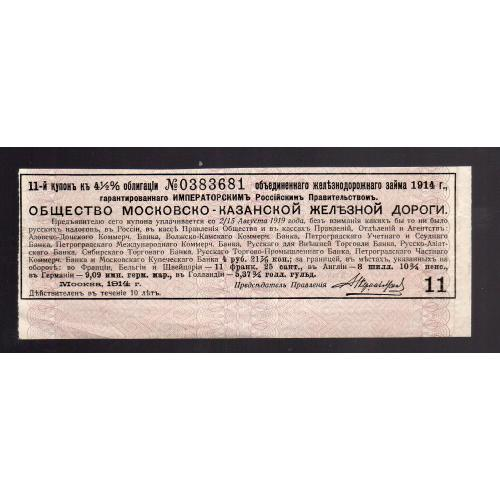 11-й куп. облиг.4.5% объединенного ж.д. займа об-ва московско-казанской ж.д. 1914 г