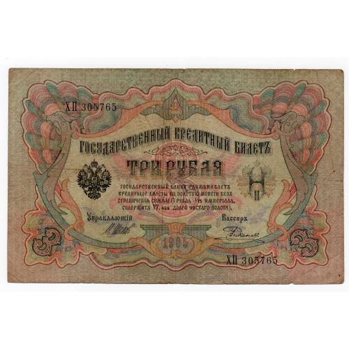 1905 3 руб ХП 305765 Шипов-Родионов