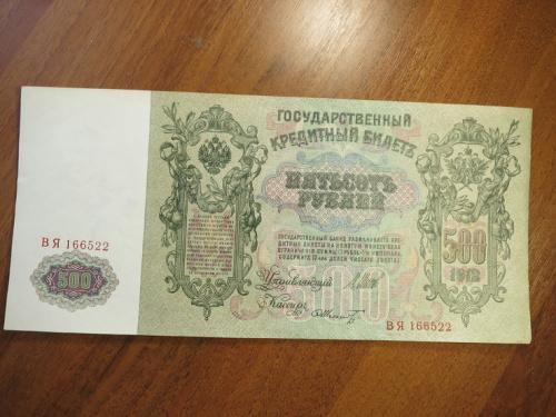 1912 500 руб ВЯ-166522 Шипов-Шмидт aUNC