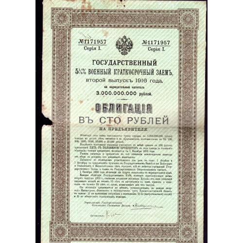 1916 Заем Военный 100 Руб
