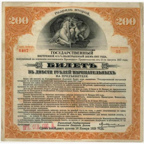 1917 200 рублей 4и1-2% займ 2-й разряд
