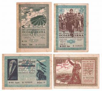 1930гг. Лотерея Осоавиахим 1 рубль 4 штуки
