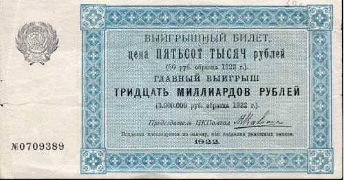 1922 Лотерея ЦК Погмол 500 000 рублей в пользу голодающих  редкая