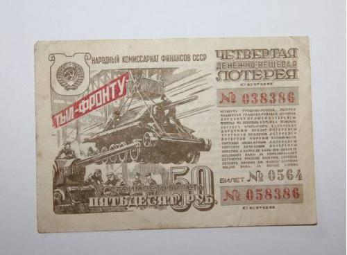 1944 Билет четвертой денежно-вещевой лотереи