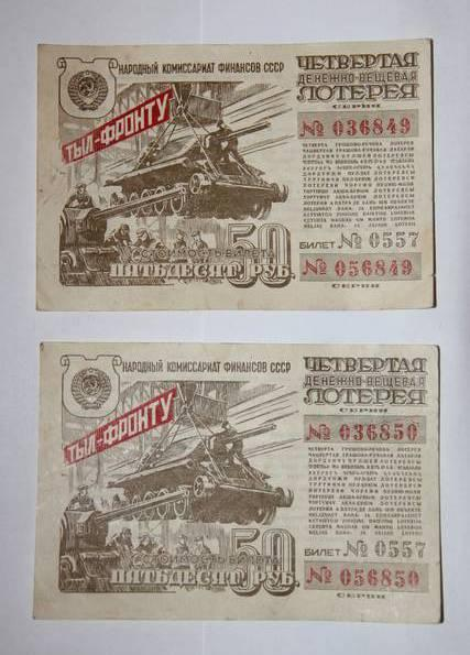 1944 Билеты четвертой денежно-вещевой лотереи 2 шт номера подряд