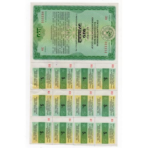1991 Казначейское Обязательство 100 Руб