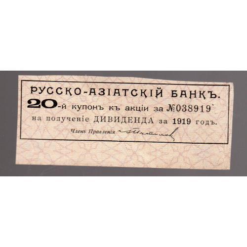 20-й куп.акции русско-азиатского банка 1919 г