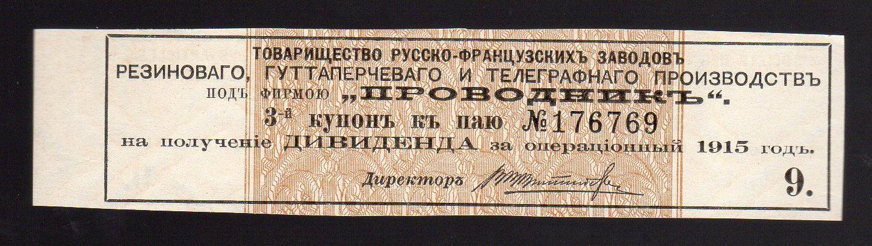 3-й куп.пая товаришества русско-француз. заводов ф-ма Проводник 1915г