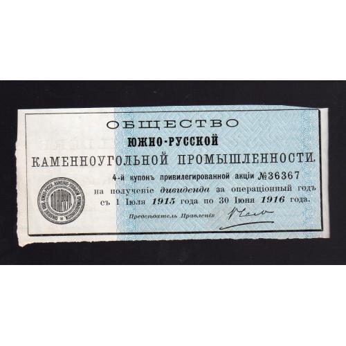 4-й куп. акции общества южно-русской каменноугольной промыш.1915 г