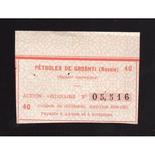 40-й куп.акции нефтяное общество Грозный 1934 г