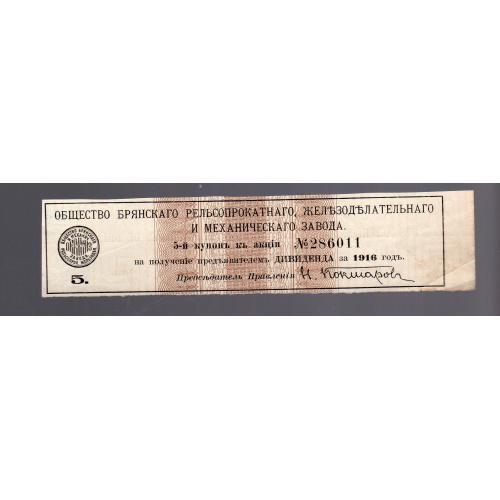 5-й куп.акции об-ва брянского рельсопрокатного ...завода 1916 г