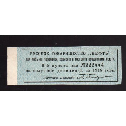 5-й куп.пая русского товарищества НЕФТЬ 1918 г