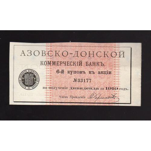 6-й куп. акции азовско-донского комерческого банка 1919 г