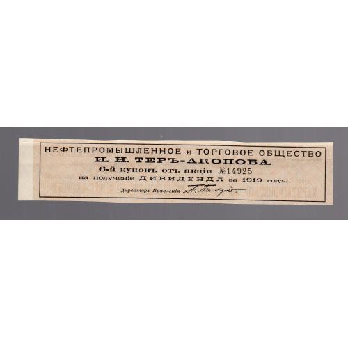 6-й купон акции нефтепром. и торг. об-ва И.Н.Теръ-Акопова 1919 г