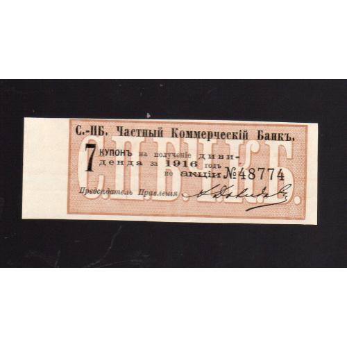 7-й куп.акции частного коммерческого банка С-Петербурга 1916 г