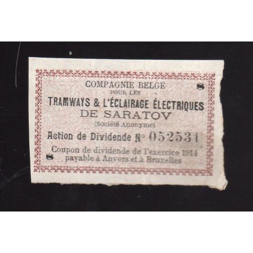 8-й куп.акции трамвайные и электрические сети САРАТОВ 1914 г