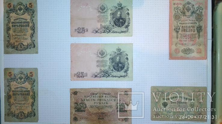 Боны 3, 5, 10, 25, 250 рублей 1905-1917 гг.