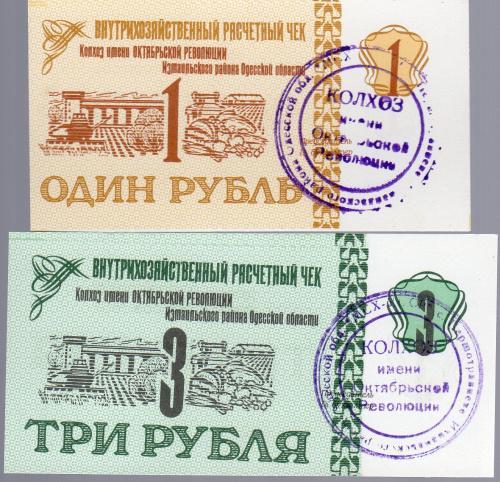 к-з им.Октябрьской Революции 1 и 3 руб Одесская обл UNC!