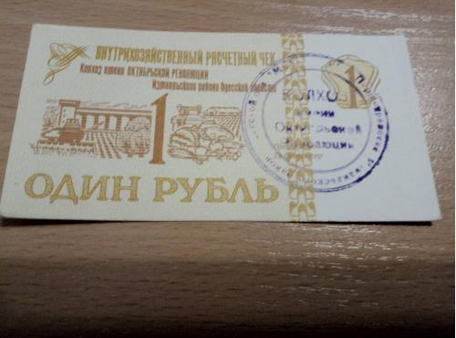 к-з им.Октябрьской Революции 1 руб Одесская обл UNC!