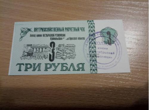 к-з им.Октябрьской Революции 3 руб Одесская обл UNC!