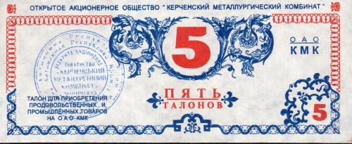 Керчь 5 талонов синяя Керченский мет. комбинат хозрасчет штамп редкая aUNC