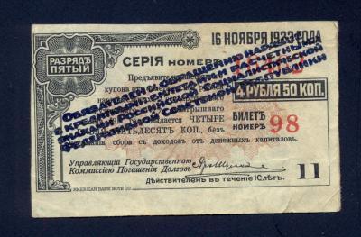 купон №11, разряд 5, Госзайма 200 рублей 1917, Сибревком, Колчак