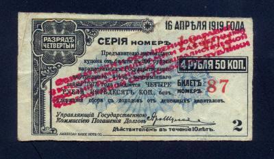 купон №2, разряд 4, Госзайма 200 рублей 1917, Сибревком, Колчак