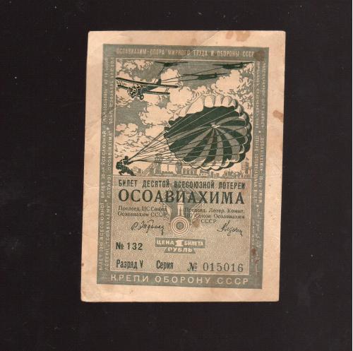 Лотерея CCСР ОСОАВИАХИМ 10-я 1 руб.1935 г