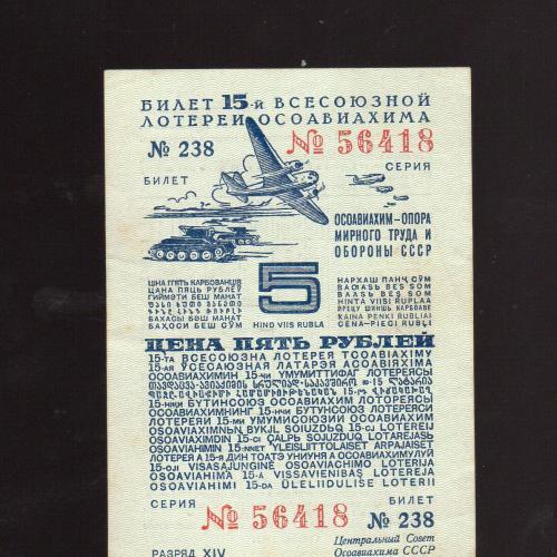 Лотерея CCСР ОСОАВИАХИМ 15-я 5 руб.1941 г