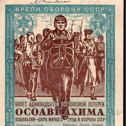 Лотерея Осоавиахим 7-я 1932 год 1 Руб UNC 125