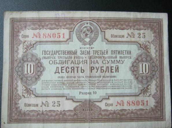 Облиг 1940 10 руб №25 88051