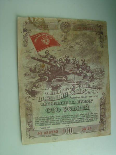Облиг 1944 100 руб №24 сер 059945