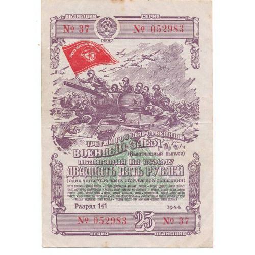 Облиг 1944 25 руб №37 сер 052983