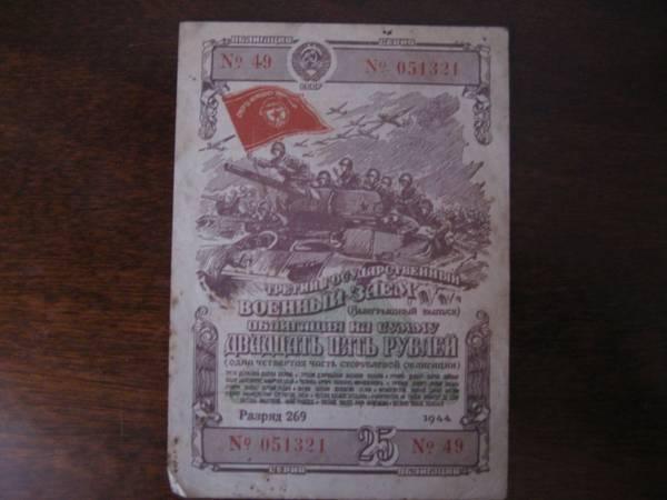 Облиг 1944 25 руб №49 сер 051321