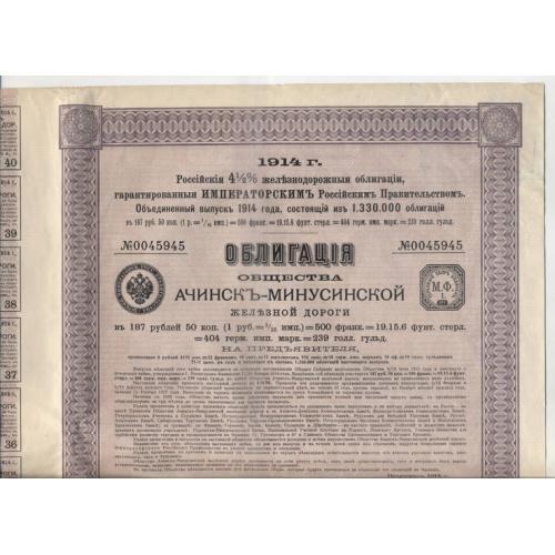 Облигация 187,5 рублей 1914 года Ачинск-Минусинской железной дороги +30 тал.aUNC 39х27 см