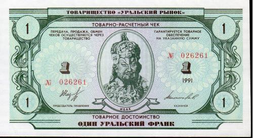 Т-во 'Уральский рынок' Немцовка 1991 г 1 Уральский франк XF