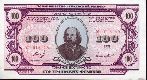 Т-во 'Уральский рынок' Немцовка 1991 г 100 Уральских франка XF